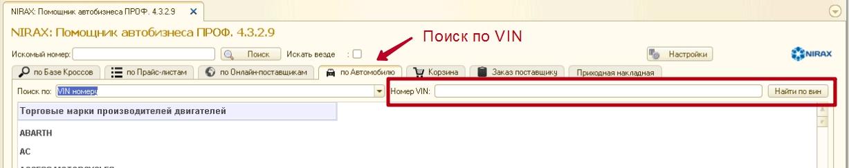 Поиск по VIN в программе